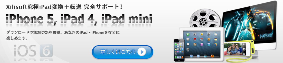 iPad mini iPad4 iPhone5