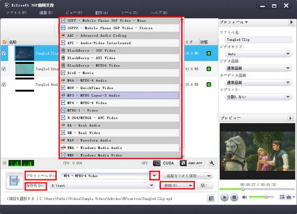 3GP動画変換マニュアル