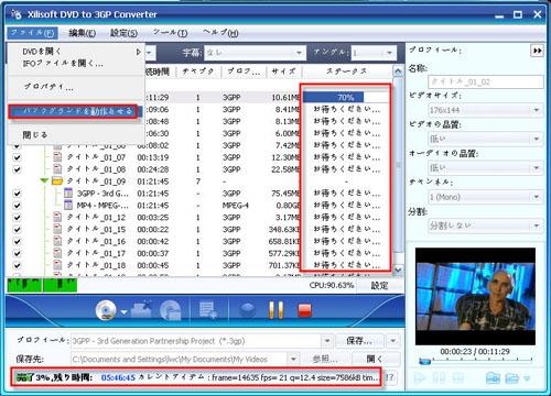DVD 3GP変換手順