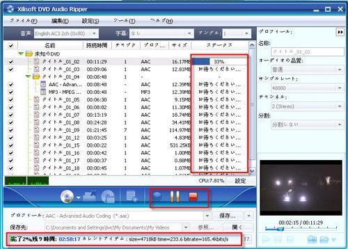 DVDからMP3への変換方法