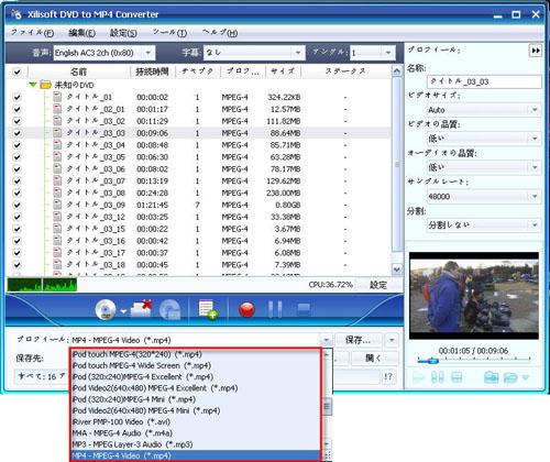 DVD MP4変換マニュアル
