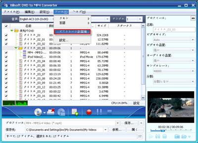 DVD MP4の変換方法