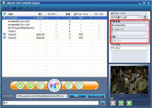DVD字幕抽出方法