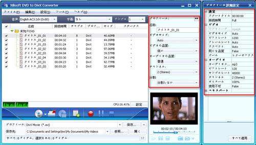 DVD DivX変換のやりかた