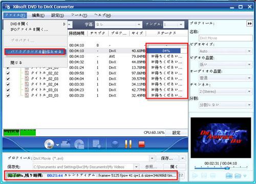 DVD DivX変換手順