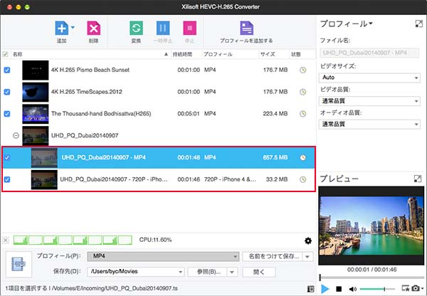 HEVC-H.265ファイルの変換方法