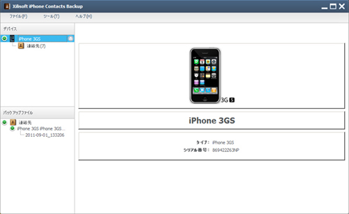 iPhone連絡先バックアップ