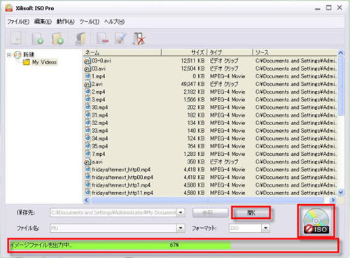 ISOファイル作成の手順