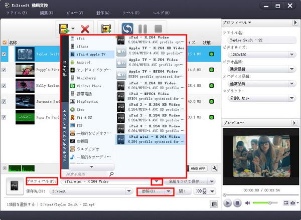 Xilisoft 動画変換操作ガイド