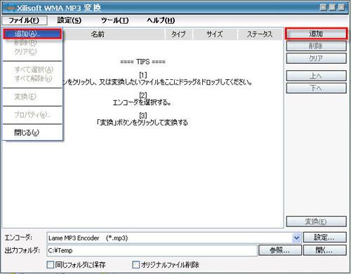 WMA MP3 変換の使い方