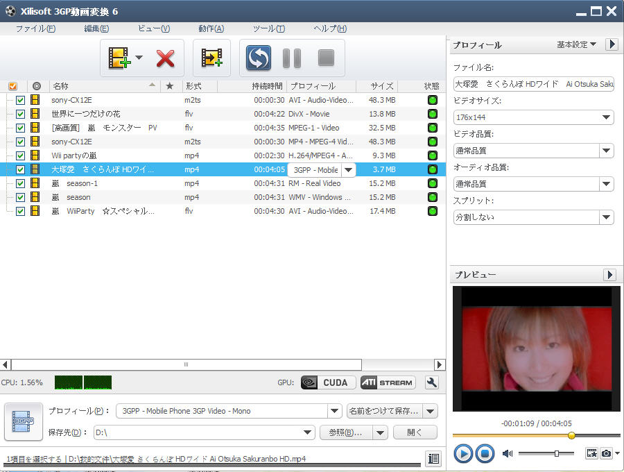3GP動画変換 - 3GP変換、3G2変換、3GPP変換、3GPP2変換ソフト