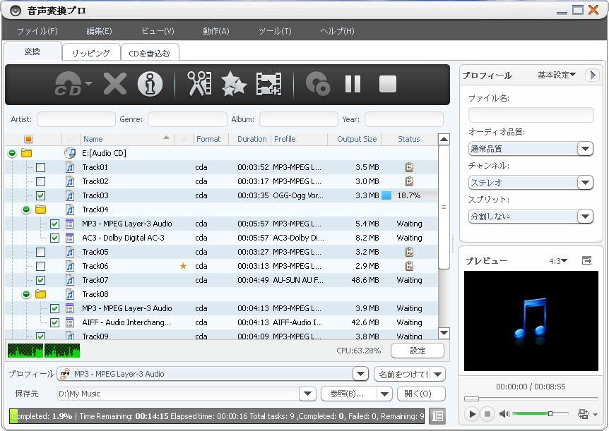 音声変換プロ-音楽ファイル変換、CDリッピング、音楽CD作成ソフト