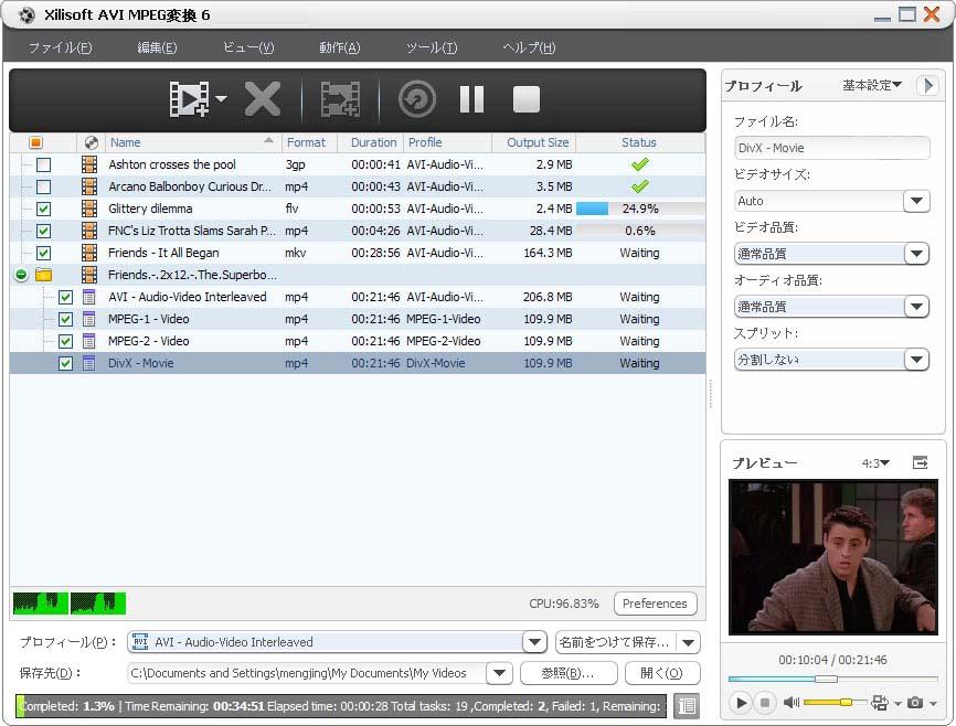 AVI MPEG変換 - WMV MPEG変換、WMV AVI変換、AVI MPEG変換ソフト