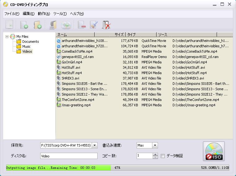 CD・DVDライティングプロ:CD/DVDライティング、コピー、ISOイメージファイル作成ソフト
