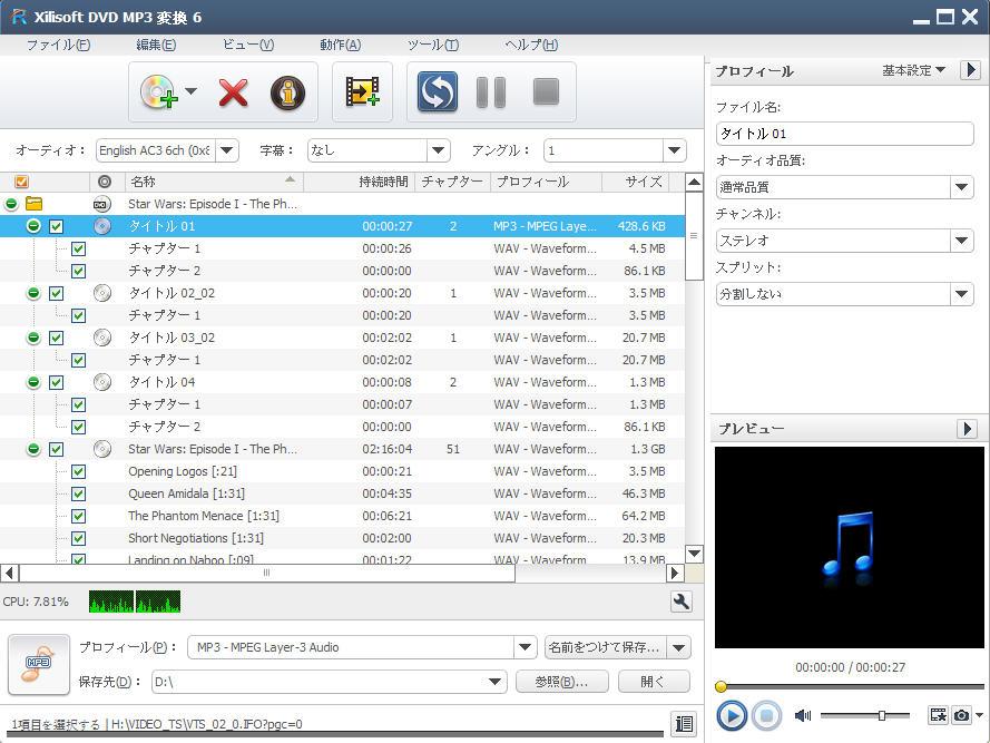 DVD MP3変換-DVD音声変換、DVD MP3変換ソフト