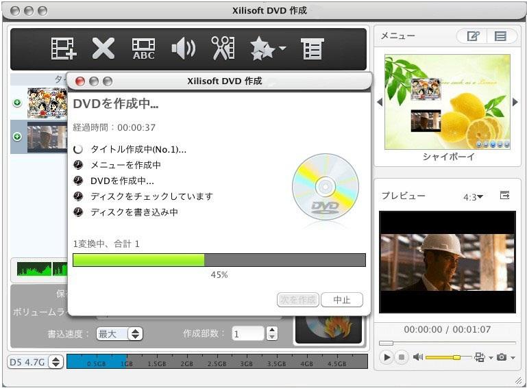 DVD作成 Mac、mac dvd 焼く