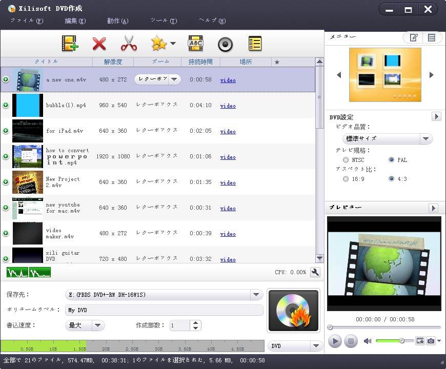 DVD 作成・DVD作成ソフト