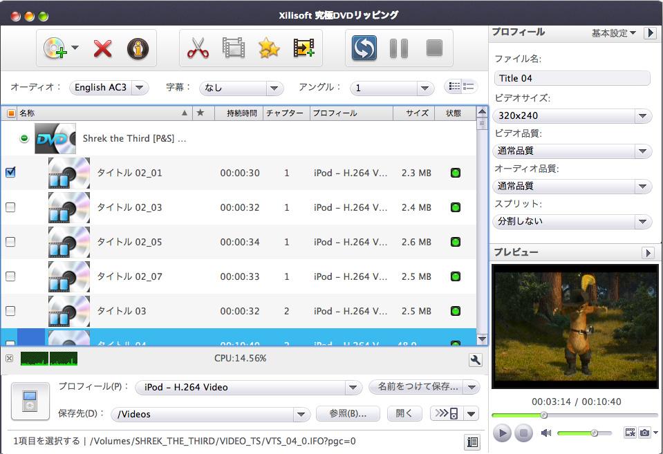 DVD リッピング for Mac- マックDVDリッピング、マックDVD変換ソフト