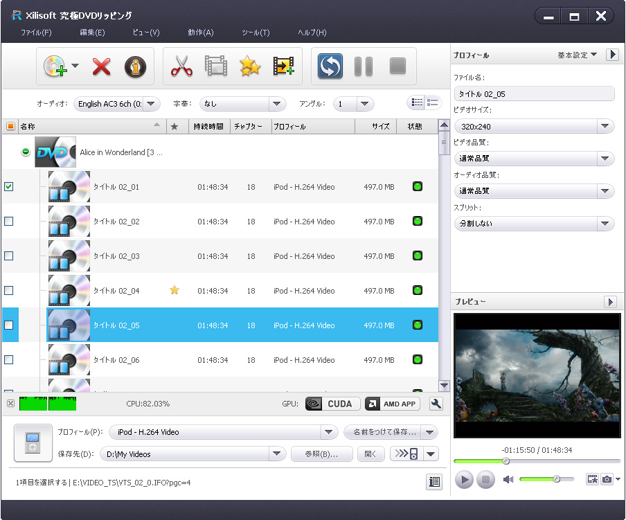 DVDリッピング - DVD変換ソフト