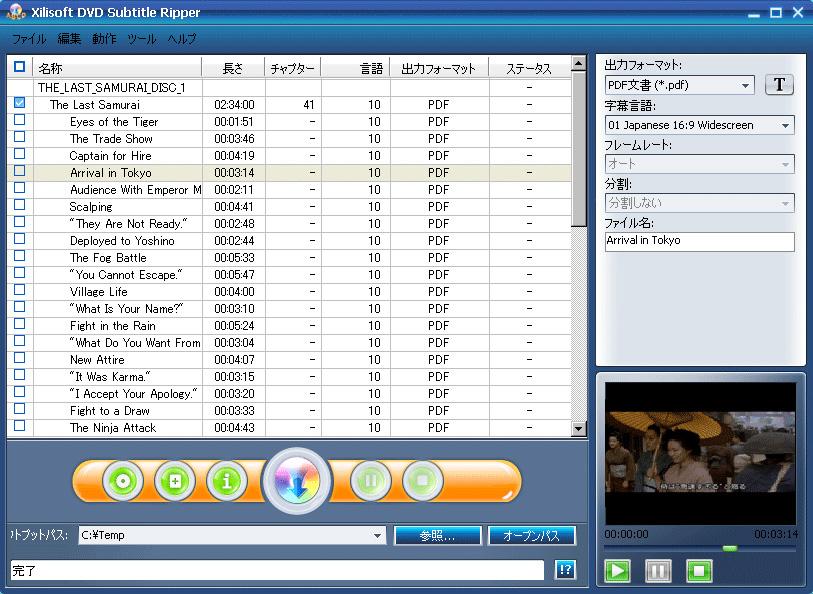 DVD 字幕抽出 - DVDサブタイトルリッピング