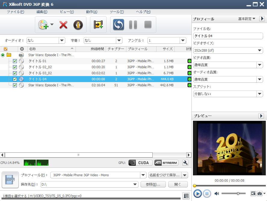 DVD 3GP 変換 - 3GP 変換、3GP動画変換