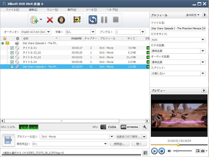DVD DivX 変換 - DVD DivX、 DVD XviD変換ソフト