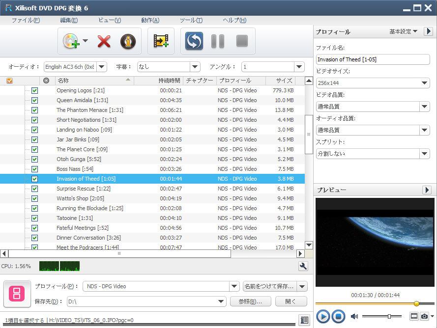 DVD DPG 変換 - DVD DPG 変換ソフト