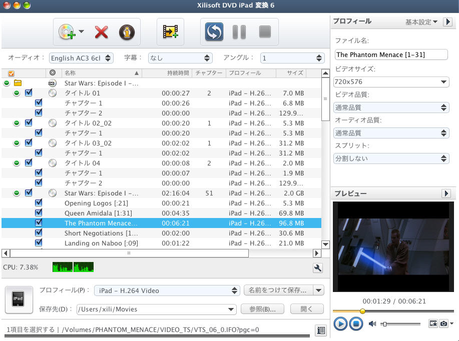 dvd ipad 変換 for Mac