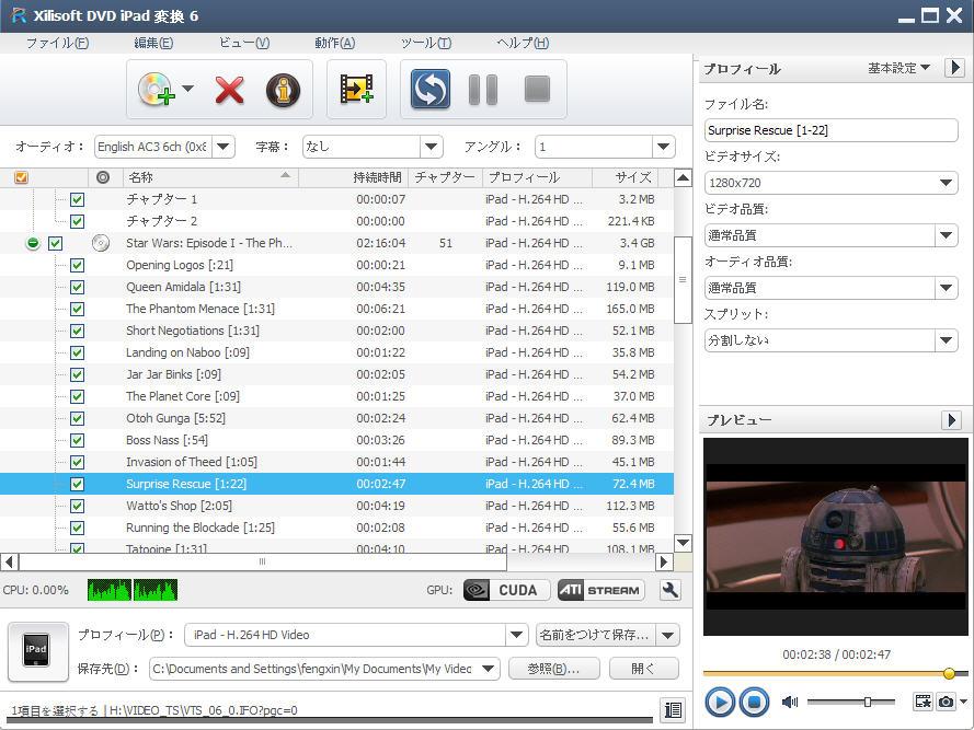 dvd ipad、dvd ipad 変換