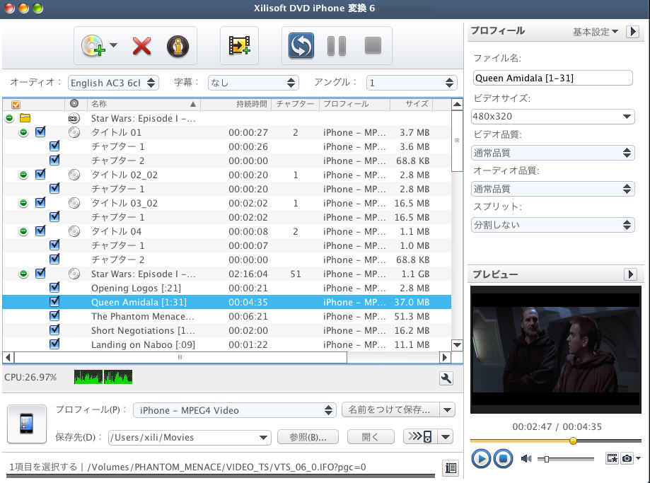 DVD iPhone 変換 for Mac- 高速高画質DVD iPhone 変換、マックDVD MPEG4変換ソフト