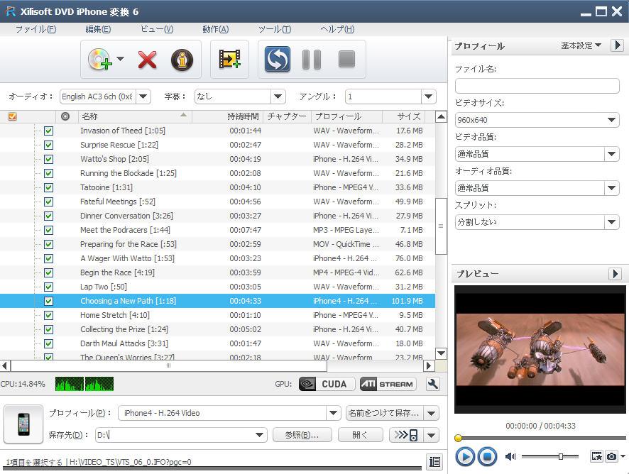DVD iPhone 変換 - DVD iPhone変換、DVD MPEG4変換ソフト