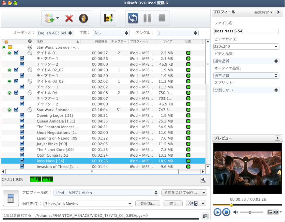 DVD iPod 変換 for Mac - マックDVD MPEG4変換ソフト