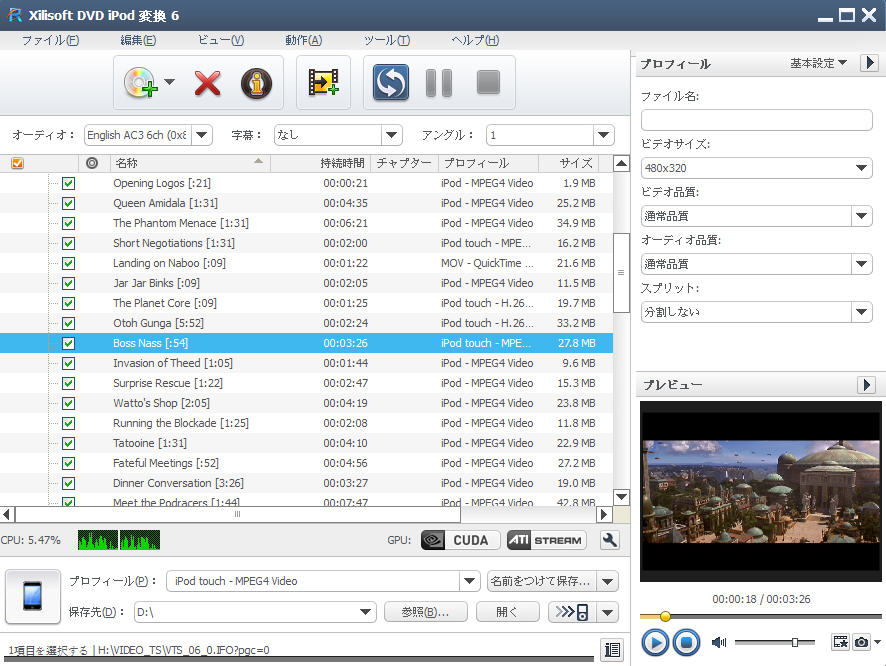 DVD iPod 変換 - DVD MPEG4変換ソフト