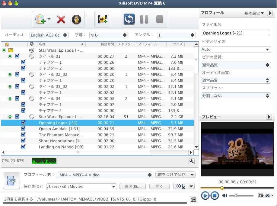 DVD MP4 変換 for Mac- 高速高画質DVD MP4変換、マックDVD MPEG4変換ソフト
