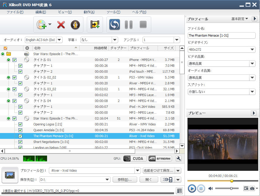 DVD MP4 変換-DVD MPEG4 変換ソフト