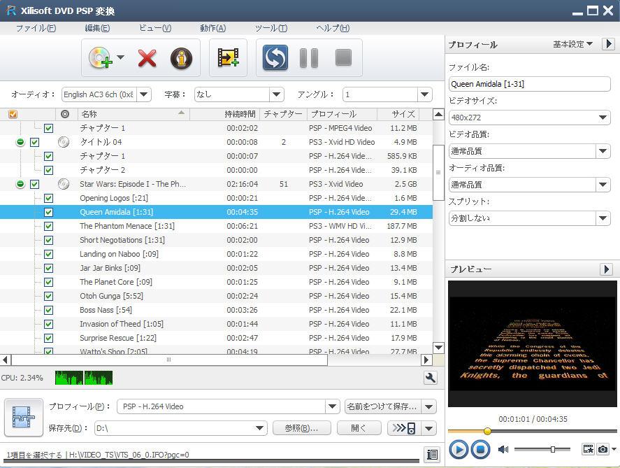 DVD PSP変換 - DVD PSP変換ソフト