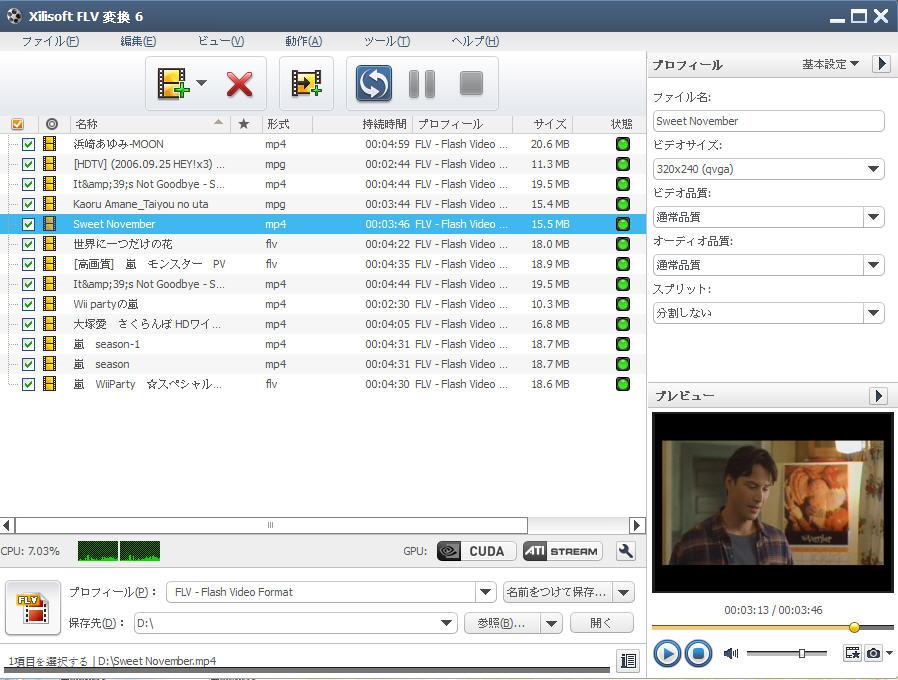 FLV変換 - FLV 変換、FLV WMV変換ソフト