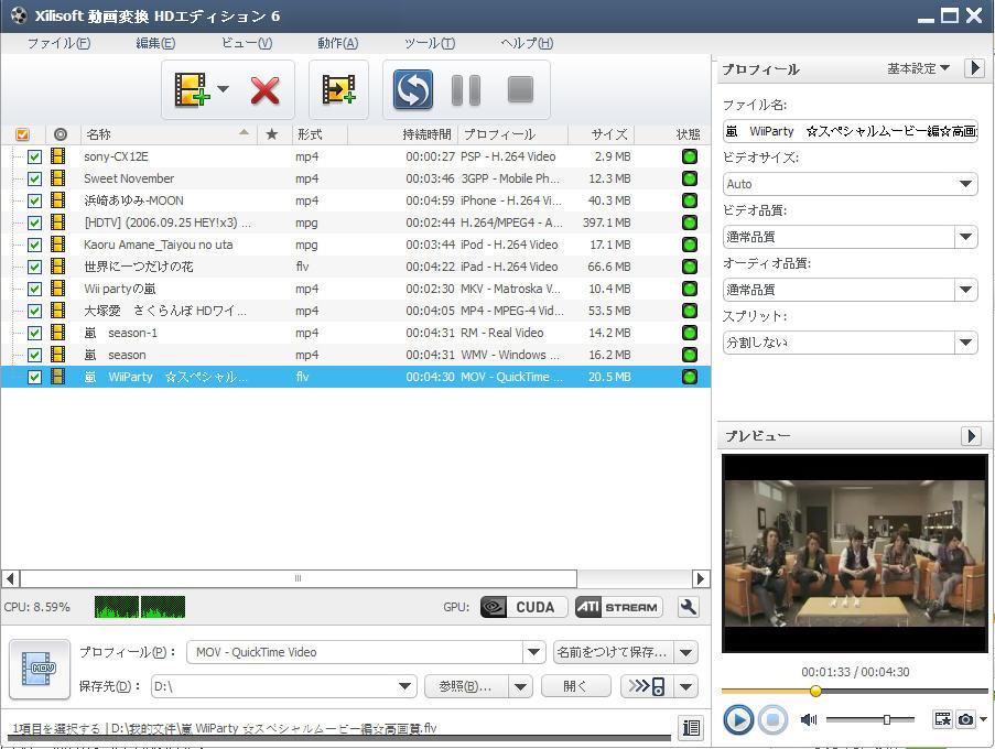 動画変換 HDエディション - H264動画変換、HD動画変換ソフト