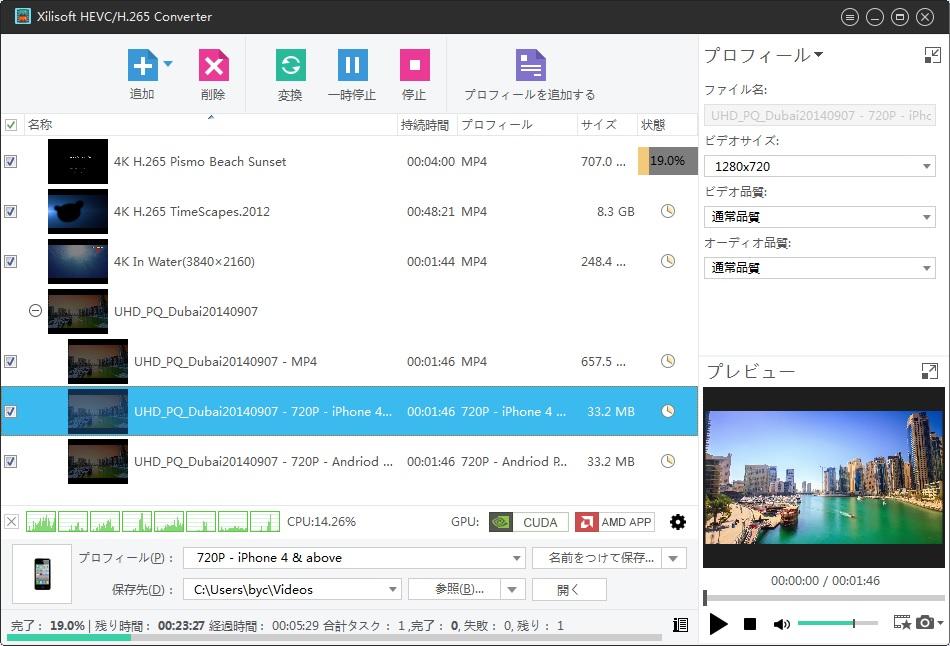 HEVC/H.265 変換 ソフト