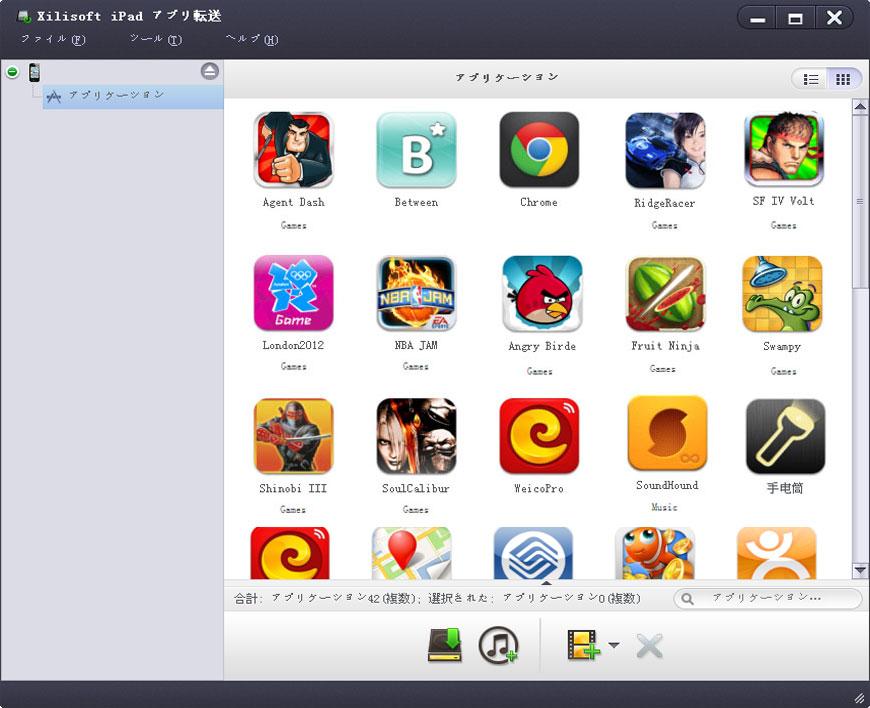 iPadアプリ転送