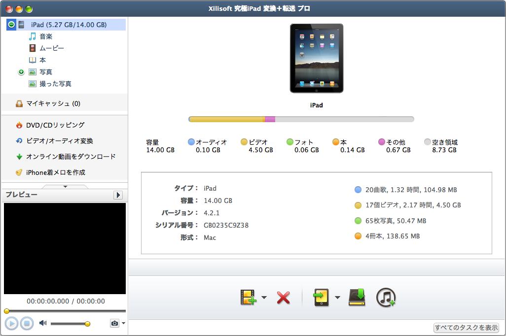 究極iPad 変換+転送プロ