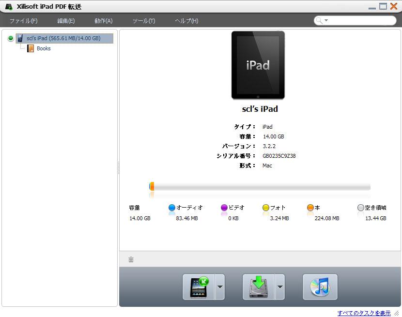 iPad PDF 転送 - iPadでの電子ブック閲覧