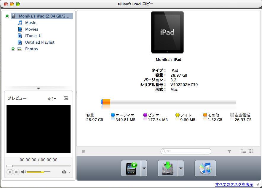 iPad 転送 - iPadバックアップ