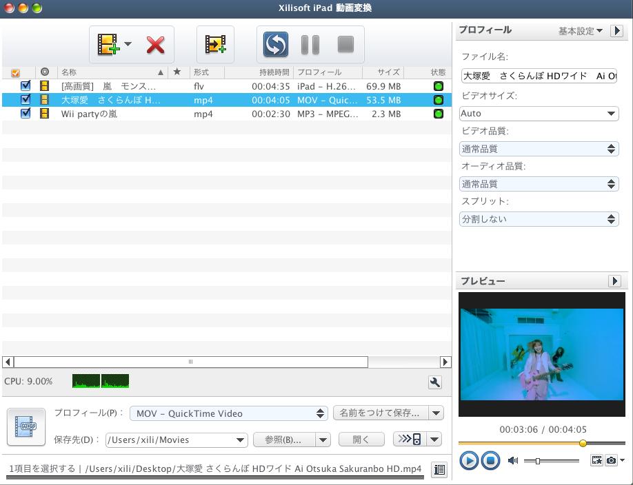 ipad 動画変換 for Mac