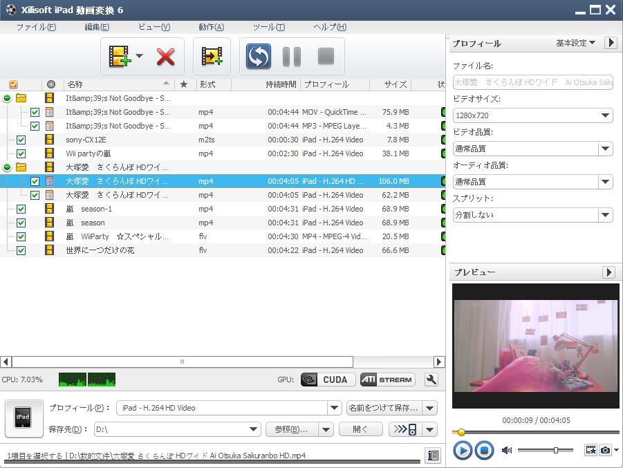 ipad 変換、ipad 動画変換