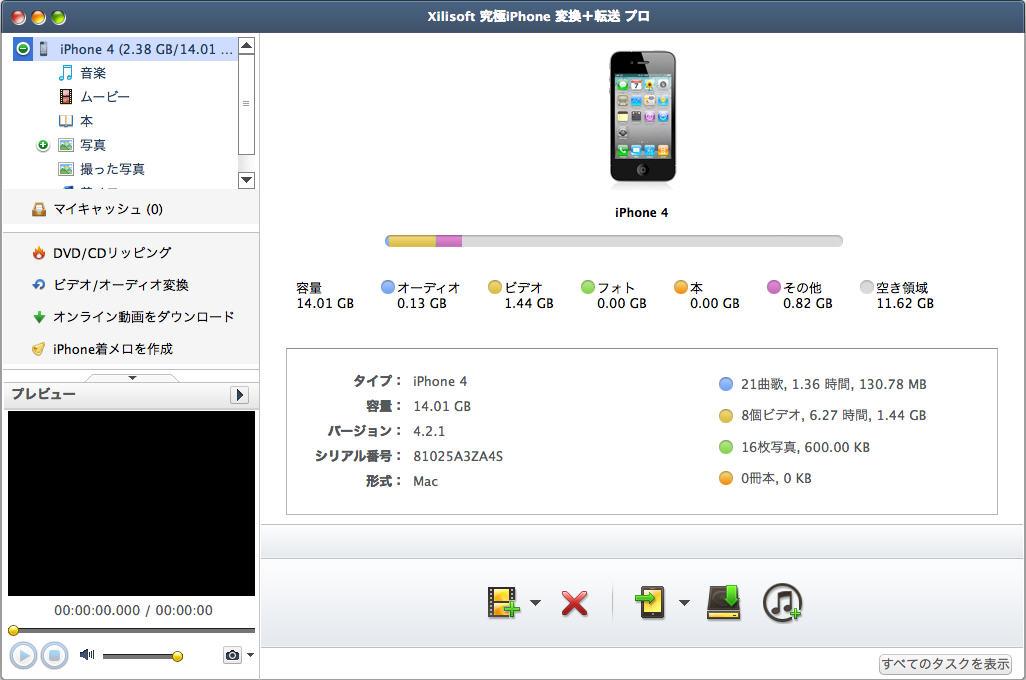 iPhone 変換、iPhone 転送 for Mac