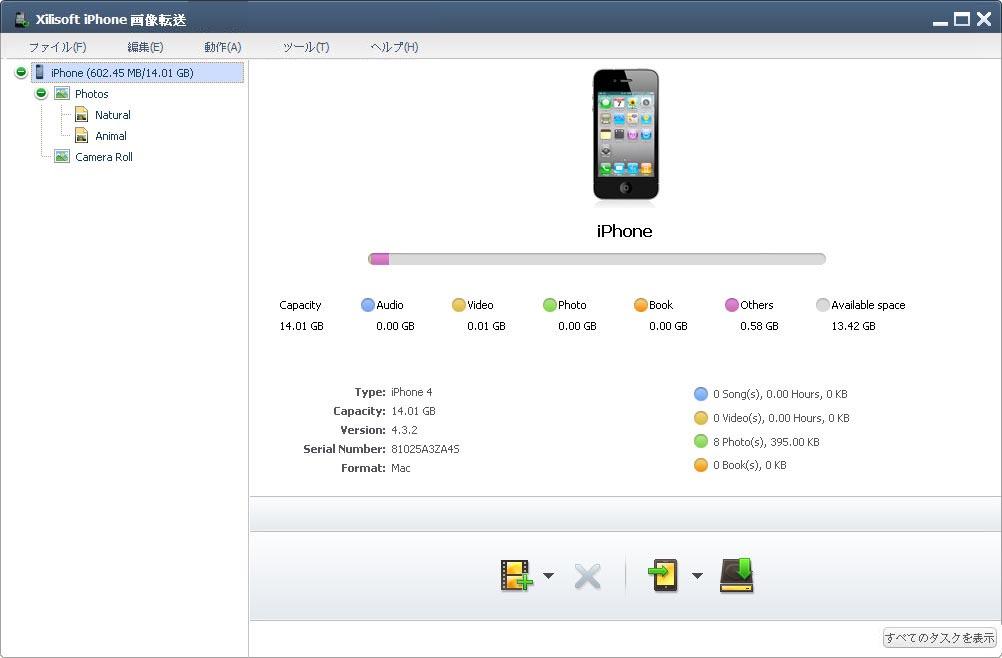 iPhone 写真 転送、iphone 写真 取り込み、iphone 画像 転送