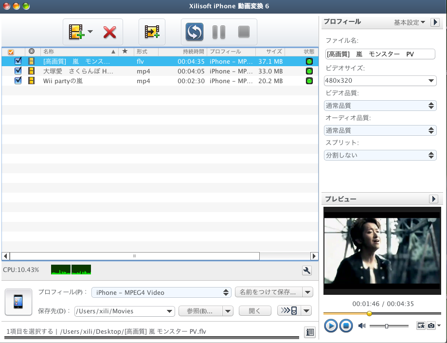 Mac iPhone 動画変換 for Mac:MPEG-4動画変換、マックiPhone動画変換ソフト