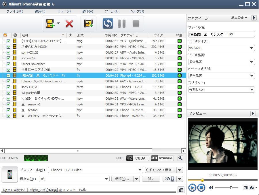 iPhone動画変換 - 高速高画質iPhone動画変換、MPEG4動画変換ソフト