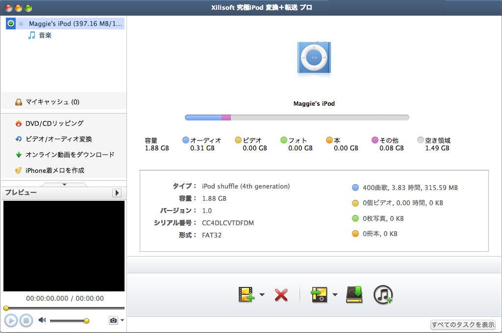 iPod 変換、iPod 転送 for Mac